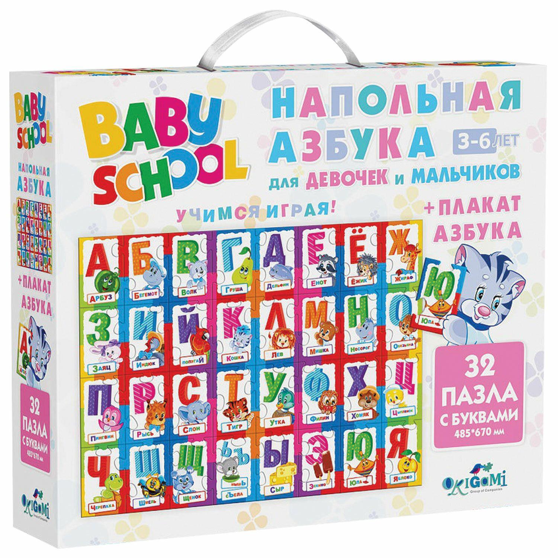 "Set educational BABY SCHOOL ""ABC"", 66 puzzles, ORIGAMI"