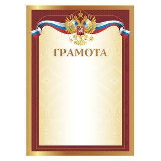 Diploma A4, coated paperboard, yellow, BRAUBERG