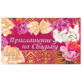 """GOLDEN FAIRY TALE / Wedding invitation 70x120 mm (in the spread 70x240 mm), """"Luxury"""", sparkles"""
