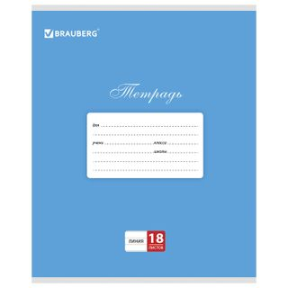 Notebook 18 sheets BRAUBERG CLASSIC, line, cardboard cover, BLUE