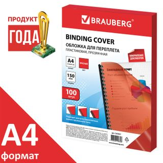Plastic covers for A4 binding, SET of 100 pieces, 150 microns, transparent red, BRAUBERG