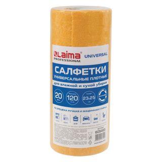 LIME / Universal napkins PROFESSIONAL 20 pcs., 23x25 cm, viscose 120 g / m2, orange