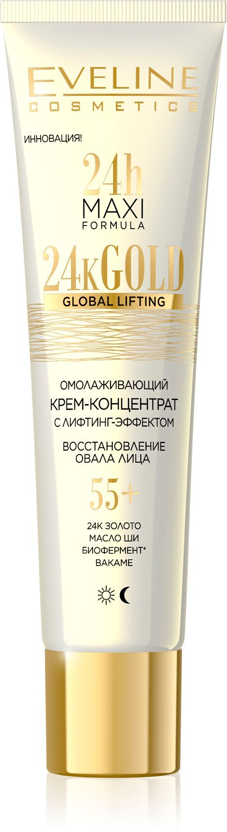 Anti-aging cream-concentrate with lifting effect 55+ 24h series maxi formula, Avon, 40 ml