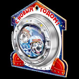 "New Year's gift ""Cosmonauts"", a set of chocolates 750g."