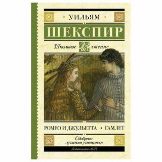 Romeo and Juliet. Hamlet, Shakespeare W.
