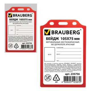 BRAUBERG / Badge vertical rigid frame without holder, RED, 105x75 mm