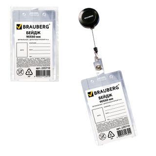 BRAUBERG / Badge vertical with tape holder 70 cm, 90x60 mm