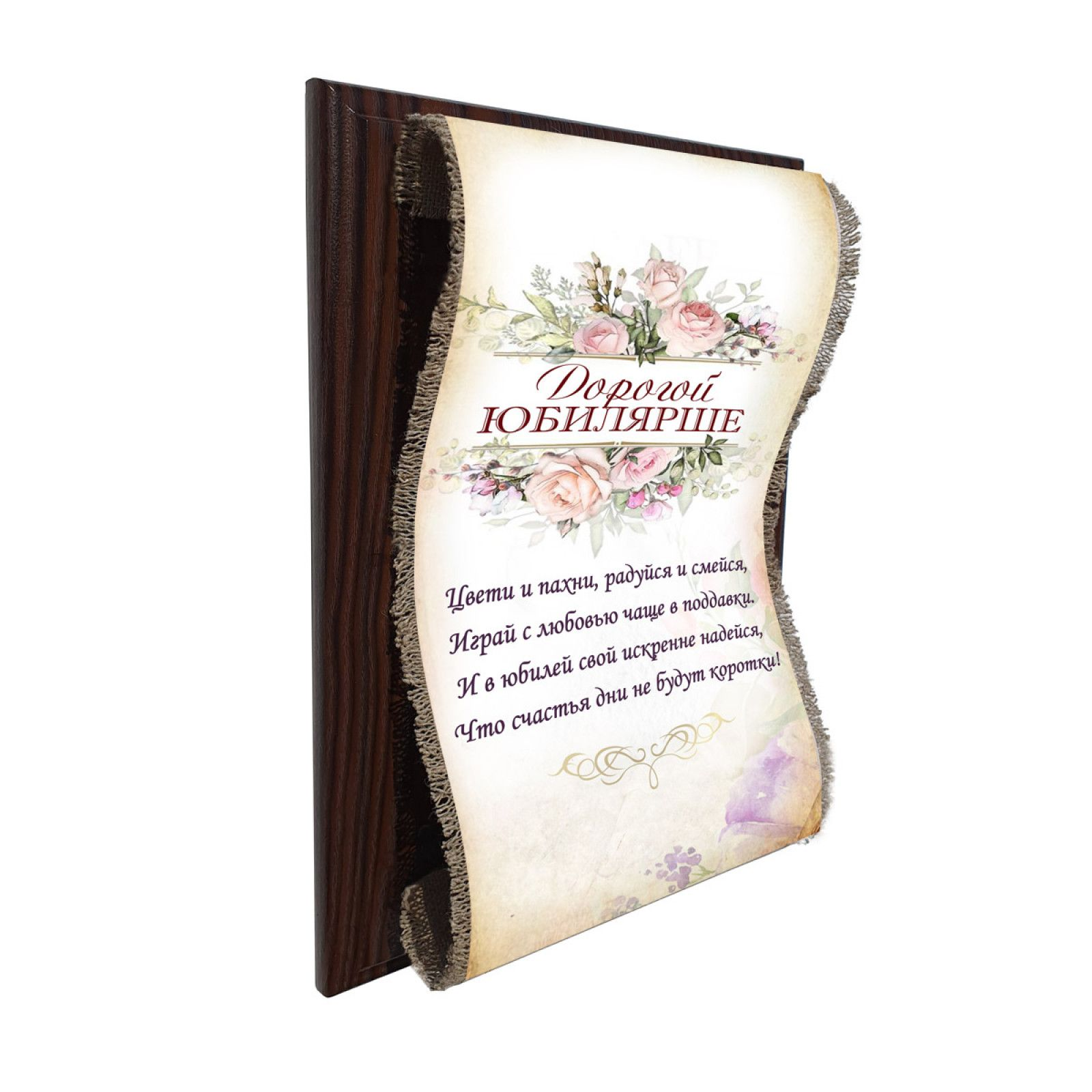 "Universal scroll / Interior souvenir Scrolls on a plaque ""Anniversary"" handmade"