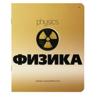 Notebook subject GOLD 48 sheets, congrev, foil, varnish, PHYSICS, cell, ALT