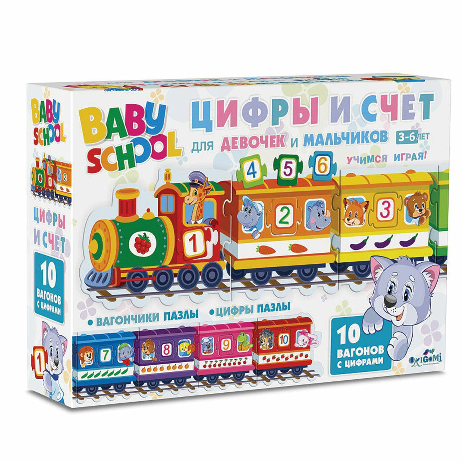 """Set educational BABY SCHOOL """"Numbers and counting"""", 10 cars with numbers, ORIGAMI"""