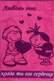Towel You heart Art. 4267