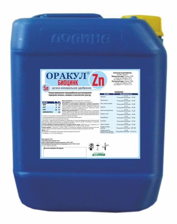 Oracle / Microfertilizer biozinc (colofermin), 5 liters