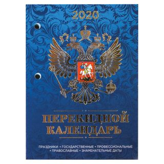 Table Calendar 2020, 160 sheets, block offset,
