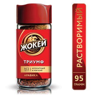 """JOKE / Instant coffee """"Triumph"""", freeze-dried, 95 g, glass jar"""