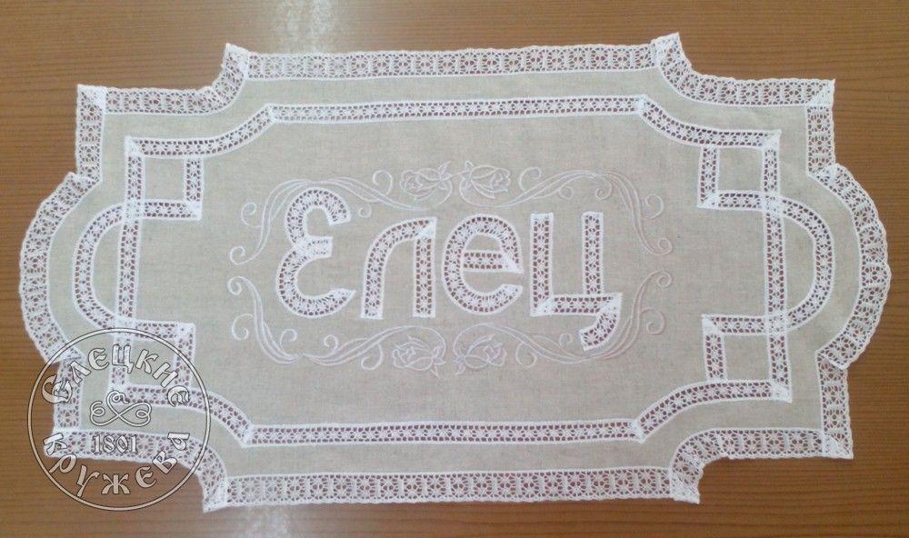 """Yelets lace / Linen napkin """"Yelets"""""""