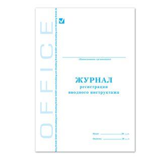 Introductory briefing registration log, 48 sheets, A4, 198 x278 mm, cardboard, offset, BRAUBERG