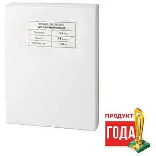 Films-blanks for laminating A4, SET 100 pcs., 150 microns, MATT, BRAUBERG