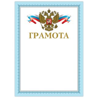 Diploma A4, coated paperboard, hot stamping, foil stamping, blue frame 2, BRAUBERG