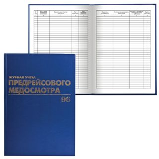 Journal of pre-race medical examination, 96 sheets, A4, 200 x290 mm, boomvinil, foil, offset, BRAUBERG