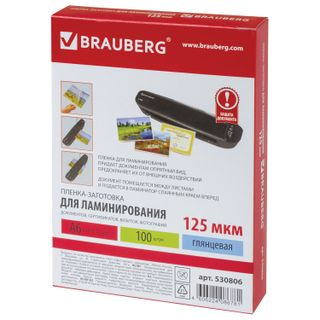 Films-blanks for lamination A6, SET 100 pcs., 125 microns, BRAUBERG