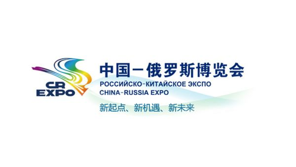 The 7-th Russian-Chinese EXPO 2020
