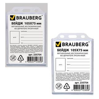 BRAUBERG / Badge vertical rigid frame without holder, TRANSPARENT, 105x75 mm