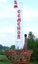 """Excursions to the enterprises """"Khokhloma painting"""" and museums of the city, workshop"""