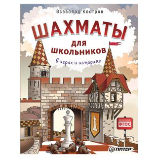 Chess for pupils in games and stories, Kostrov, V. V.