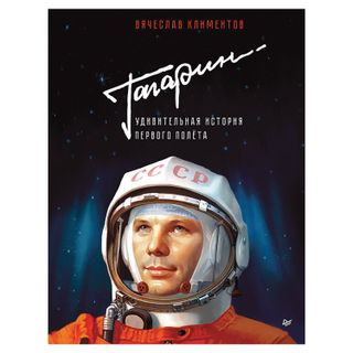 Gagarin. The amazing story of the first flight, Klimentov V.