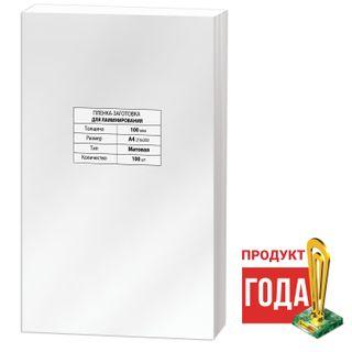 Films-blanks for laminating A4, SET 100 pcs., 100 microns, MATT, BRAUBERG