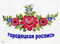 ООО Фабрика «Городецкая роспись»