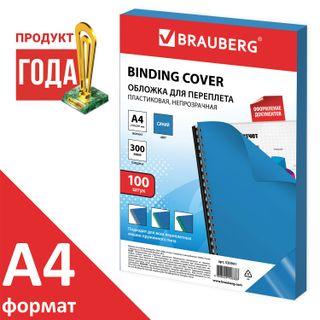 Plastic covers for binding, A4, SET 100 pcs., 300 microns, blue, BRAUBERG