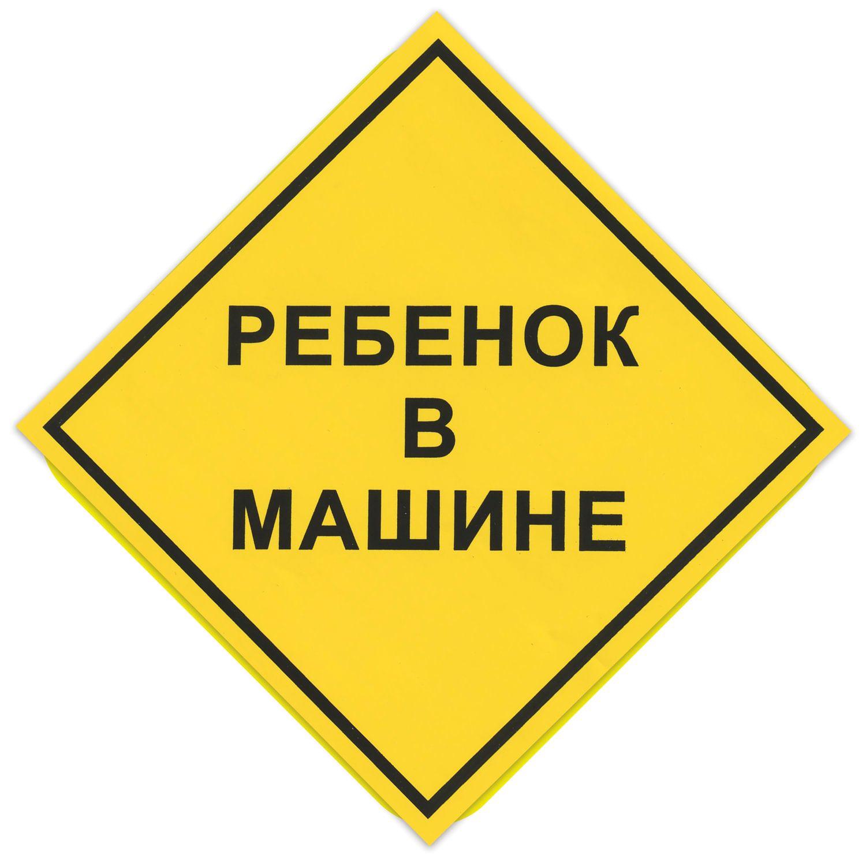 "Automobile sign ""Child in the car"", square 150x150 mm, self-adhesive, euro suspension"