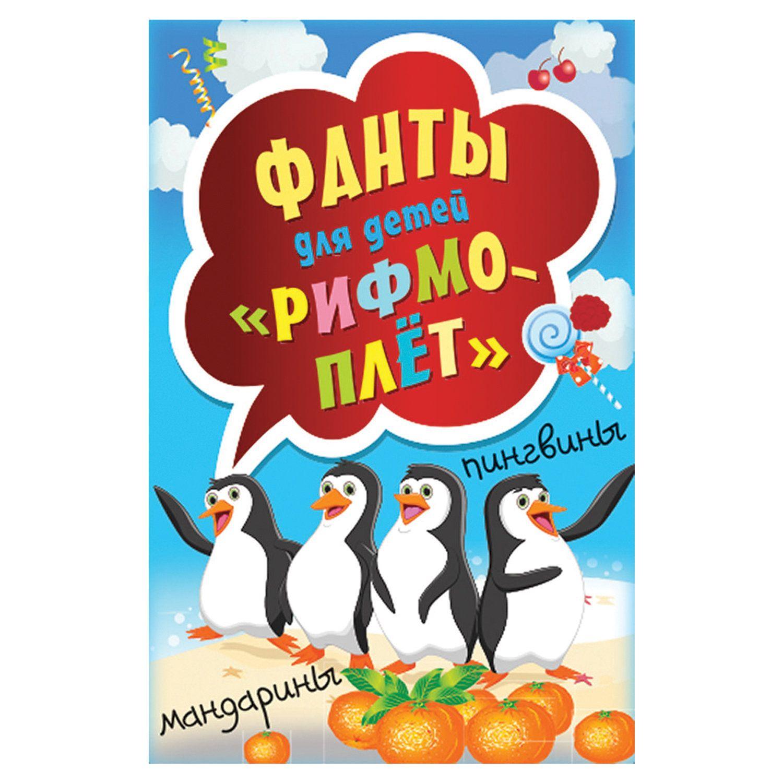 """Game card """"Fantastic Fanta"""" for children, Peter"""
