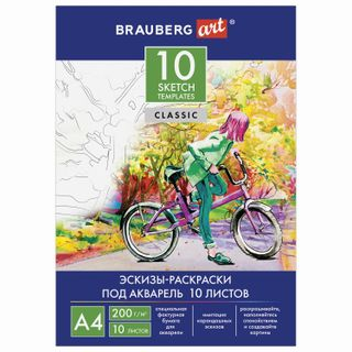 Watercolor folder with SKETCH A4, 10 sheets, 200 g/m2, 210 x297 mm, BRAUBERG ART CLASSIC