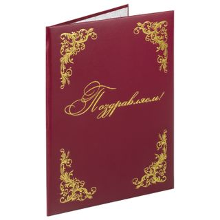 "Folder address piti ""CONGRATULATIONS!"" with vignettes, A4, Burgundy, individual packing, STAFF ""Basic"""