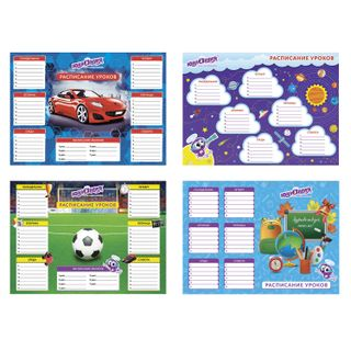 The schedule of classes and calls A4, INLANDIA, boys', assorted (4 kinds), paper 170 g/m2