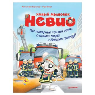 Smart mouse Nevio. As firefighters put out the fire, save people and protect nature? von Bornstedt M.