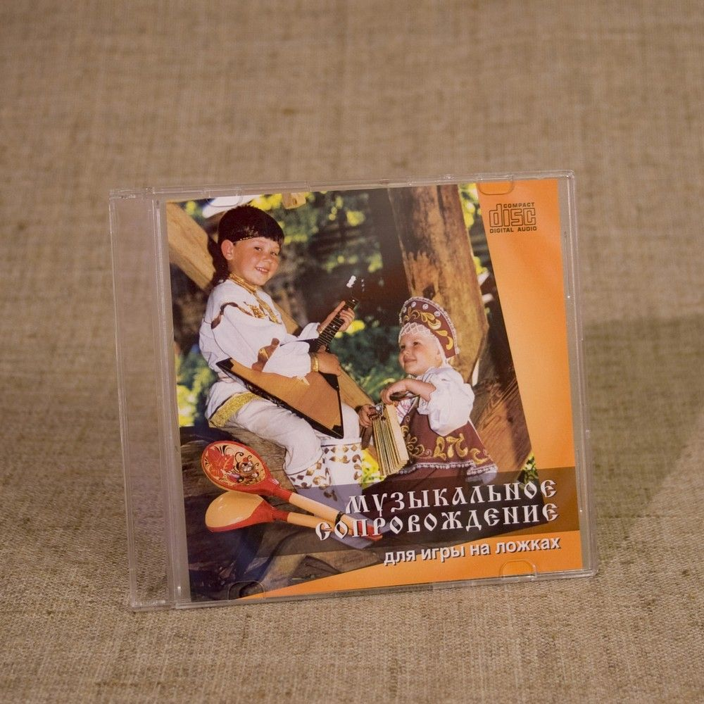 Serebrov's workshop / Musical accompaniment for learning to play on spoons (CD-audio)