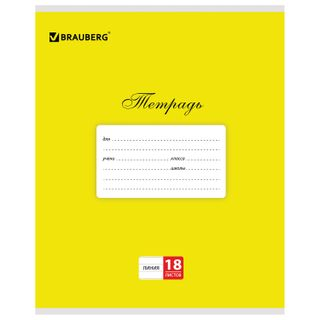 Notebook 18 sheets BRAUBERG CLASSIC, line, cardboard cover, YELLOW