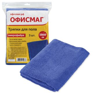 OFFICEMAG / Rags for cleaning the floor, microfiber, 50x60 cm, blue, SET 3 pcs.