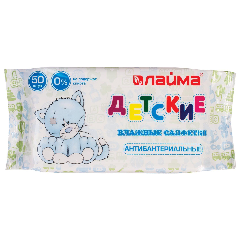 LIME / Wet wipes for children, antibacterial, SET 50 pcs.