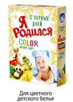 "Washing powder ""I Was Born"" COLOR"