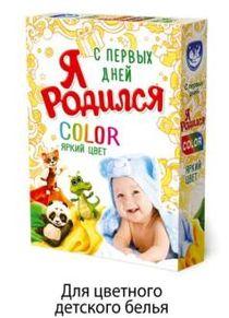 Washing powder 'I Was Born' COLOR