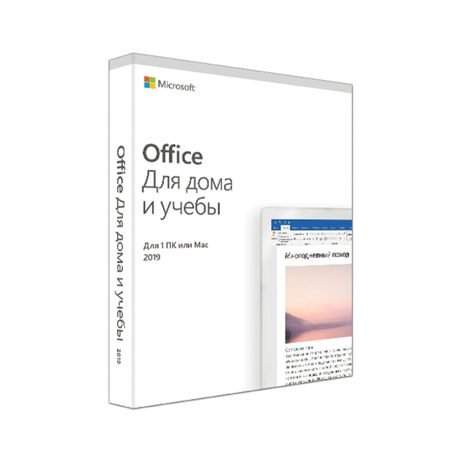 MICROSOFT / Office 2019 Home & Student software, dongle for 1 PC Windows 10 or Mac