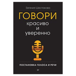 Speak beautifully and confidently. The production of voice and speech, Shestakova E. S.
