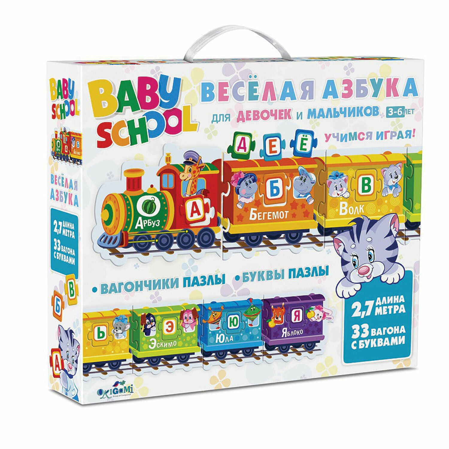 """Set educational BABY SCHOOL """"Merry alphabet"""", 33 wagons with letters, ORIGAMI"""