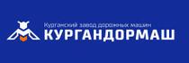 АО 'Курганский завод дорожных машин'