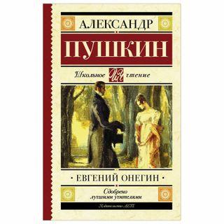 Eugene Onegin, Pushkin