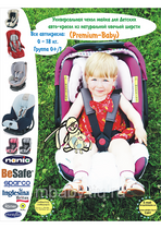 Universal cover - T-shirt for child car seat, 160 x 26 cm